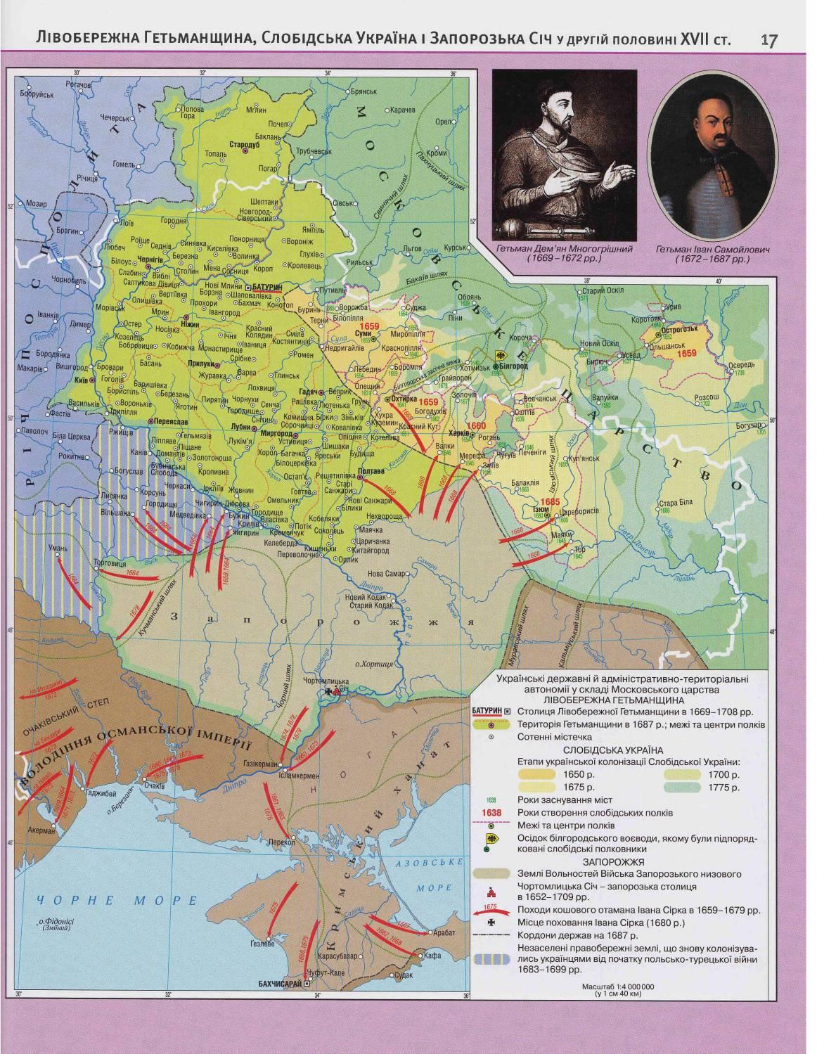 Ленинградская господарство лівобережної україни за часів гетьманщини что данный