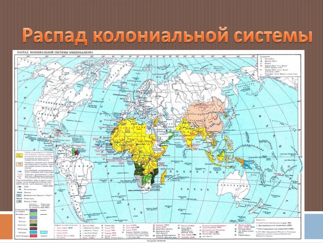 первые колонии европейцев в америке азии африке послушать Воровайки